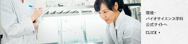 環境・バイオサイエンス学科公式サイトへ