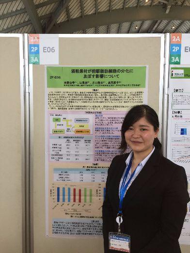 神戸女学院神戸女学院News本学大学院生が学会発表を行いました